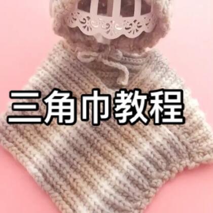 三角巾教程#手工#三角巾做好之后也可以将领口部分和帽子脖子的部分缝合在一起😊这样就成连体的了😊风格的位置也可以装拉链或者是按扣😊这样就不需要缝合了😊编织方法视频里面已经告诉大家啦😊大家可以发挥自己的想象编织哦😊感谢大家的支持和陪伴😊