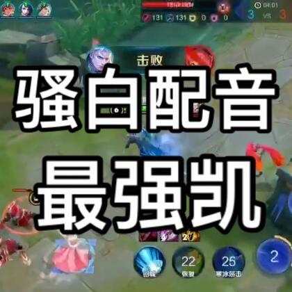 #游戏##王者荣耀##王者荣耀搞笑配音#