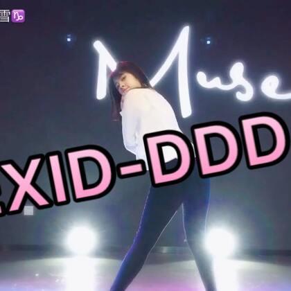 #舞蹈#EXID《DDD》没有翘臀少了很多美感😂😂😂不过最爱的女团,一定要翻跳,赞起来宝宝们❤️分解过两天发😉#exid - ddd##敏雅U乐国际娱乐#