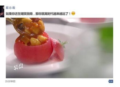 一个番茄居然能卖到588元!微商到底是如何做到的?#微商#美食##番茄#