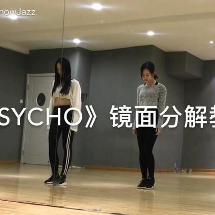 《Psycho》分解!这支舞可双人跳可多人跳,送给大家啦~#舞蹈##爵士舞分解教学##帅琦编舞#