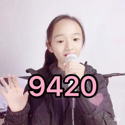 #音乐#这几天被大家喜欢的#9420#洗脑了😊我统计了一下有四百多位朋友让我唱这首歌😘😘今天分享给大家。我己经尽力唱了🙈🙈剩下的全靠朋友们多多支持啦😊😊比💕@美拍小助手