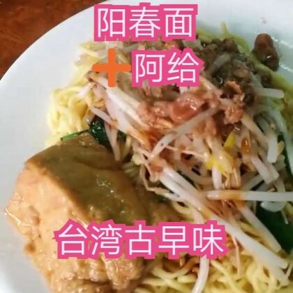 #美食##台湾古早味#阳春面➕阿给➕猪血汤 怀念的儿时记忆