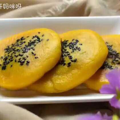 【南瓜饼】软糯香甜,很多人的爱#美食##营养早餐表##我要上热门@美拍小助手# @美食频道官方号