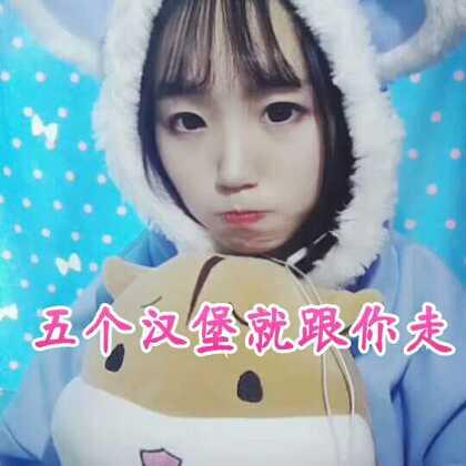 #小朋友跟我走不##精选#