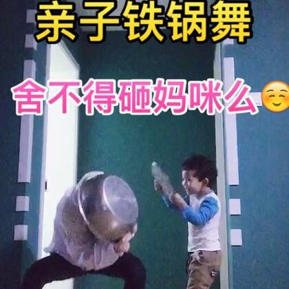 #铁锅舞##十万支创意舞##精选#@美拍小助手