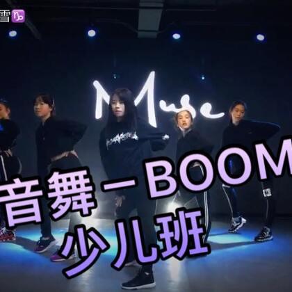 #舞蹈#MUSE少儿班成品舞《BOOM》我的少儿班第二支成品舞,四节课成果,小孩子接受能力就是快,看到你们的进步很开心😉ps:最高的那位小朋友才14岁,我压力好大😂😂😂#电音舞boom##杭州舞蹈#