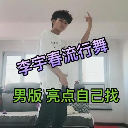 #李宇春流行舞##精选##舞蹈#听说这个舞蹈比较魔性,被洗脑了吗😂