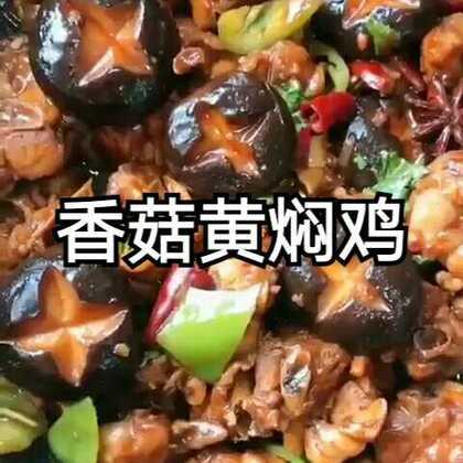#美食##我要上热门@美拍小助手#香菇黄焖鸡