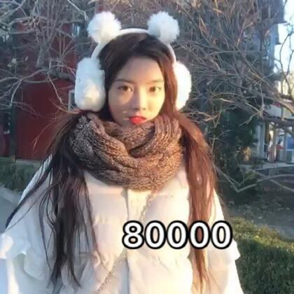 #恶搞80000##精选##我要上热门#好冷啊