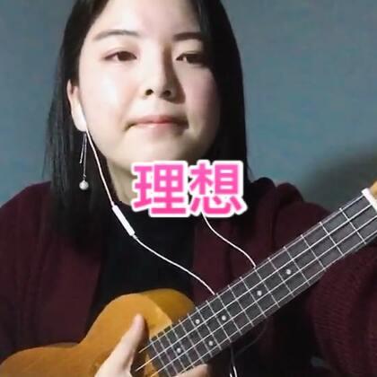 DAY53-2017年12月3日《理想》cover赵雷#U乐国际娱乐##尤克里里弹唱##宇星儿100天计划#