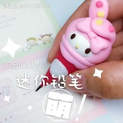为吃货和美乐蒂控打造的甜筒铅笔✏️真的能写字✍️用到的材料在http://ailto.taobao.com 有售哦👻评论里打sx,让陶陶看看你打出的是什么?抽一位宝宝送24色软陶泥#手工##爱乐陶#
