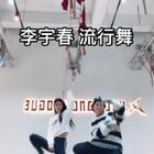 #李宇春流行舞# @木啊JOJO 今天又来学舞蹈啦,依然和我们Jojo 老师 ,没事就来找她玩☺。#十万支创意舞##舞蹈#