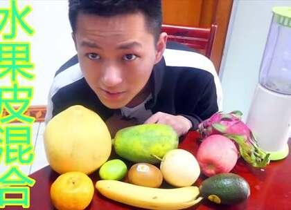 吃水果皮降火?那我直接吃下十种水果皮看看会怎么样#作死##搞笑##我要上热门@美拍小助手#