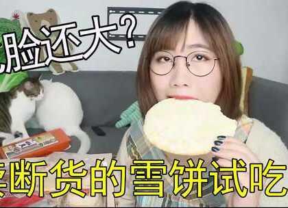 双11购物分享(上)网上买断货的网红雪饼,比脸还大,哈哈哈,有没有和我一样爱吃雪饼的?😘 #美食##零食##我要上热门#@美拍小助手