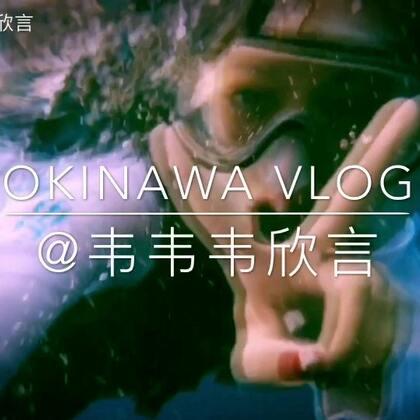 一段之前去冲绳的日常😁也就两个月前吧,随手剪的哈哈😂😂#带着美拍去旅行##女神##穿秀#