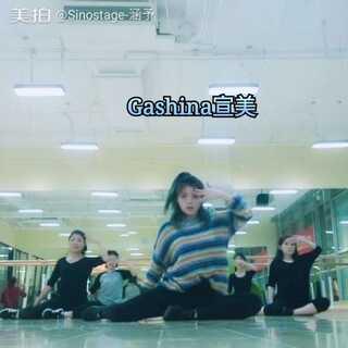 #舞蹈##宣美gashina#