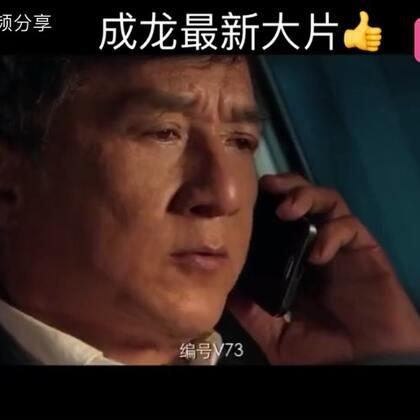 成龙最新大片👍《机器之血》12月22日上映👍罗志祥耍宝,欧阳娜娜也出演🌹#精美电影##成龙##罗志祥#