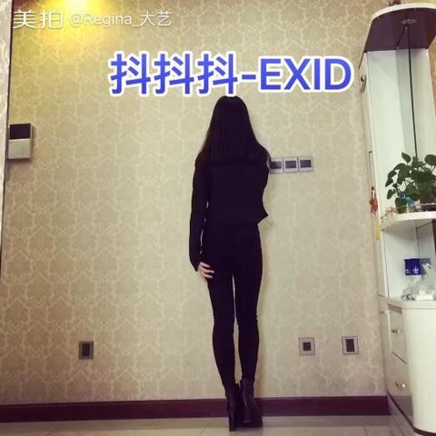 【Regina_大艺美拍】#exid-ddd(抖抖抖)##美拍danceco...