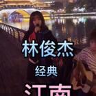 #吉他弹唱##林俊杰江南#如果林俊杰能听到我唱歌,我可能会开心的昏厥。