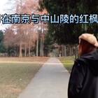 旅途最后一站-南京。最后一个vlog😁中山陵植物园真的太美了每帧都是壁纸🍁~@贵贵么么哒 @鹿嘉人Queensley 下次我们广州见!#vlog##旅游##带着美拍去旅游#