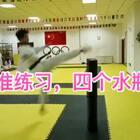 跆拳道旋风踢,四个水瓶#运动##跆拳道##精选#