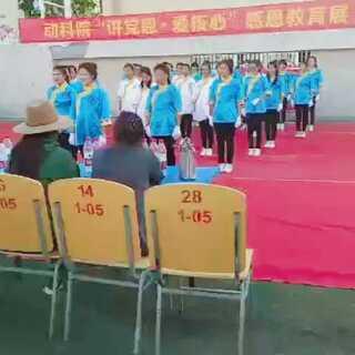 满满的回忆 全班积极努力的配合下 顺利完成了感恩教育活动 西藏农业科技大学15级畜牧兽医 主办的感恩教育活动#希望教育为你感恩# 一直在找这个视频 今天刚好我闺蜜给我发过来了 就迫不及待的分享给大家 哈哈 看着一个个素颜 没有妆的表演 回忆满满的