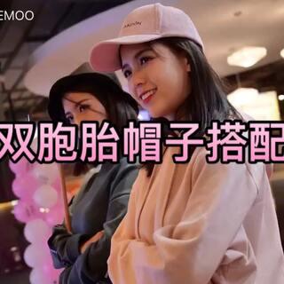 #穿秀##U乐国际娱乐#冬季不带绿帽子戴什么帽子😌😌😌@美拍小助手