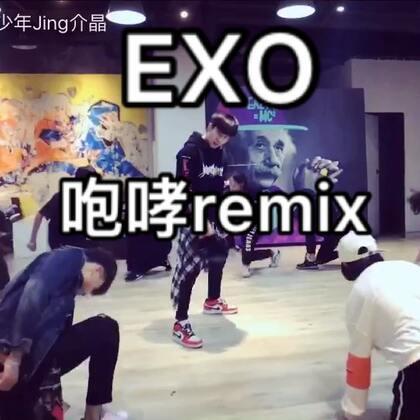 #舞蹈#EXO-咆哮remix,恭喜我们家茶蛋的五连冠,一路走来真的不容易。又一次看了2013年MAMA颁奖典礼的咆哮remix完整版,那是连冠的开始,好喜欢那年的咆哮舞台,忍不住剪了一个remix,祝愿茶蛋能在未来越来越棒。EXO,相爱吧#美拍dancecover大赛##咆哮growl#