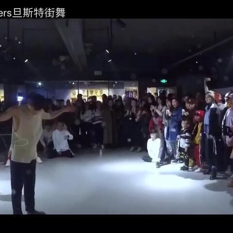 "【Dangsters旦斯特街舞美拍】旦斯特南屏2.0""艺""识流宇宙遨..."
