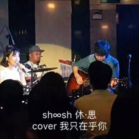 【王宇兒美拍】好久沒有唱歌了,最近組了一個新...