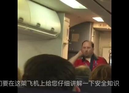 """国外一网友搭飞机时,遇到一位""""妖娆""""的男乘务员,就这样骚气的给大家讲解安全知识。感觉这样子的解说三年后我都记得牢牢的!😂 #外国视频精选#"""