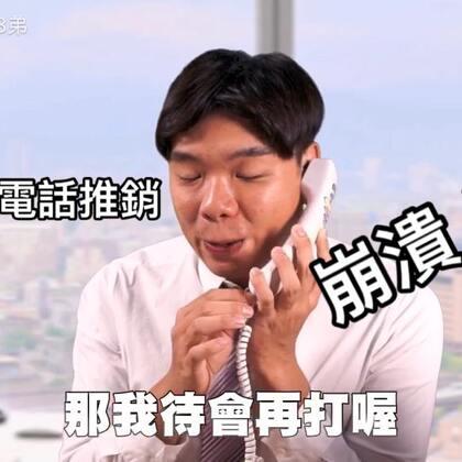 超崩潰電話推銷員!!#蕭志瑋##搞笑#