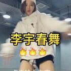 #李宇春流行舞##十万支创意舞#@美拍小助手 #精选# 喜欢点赞哦 么么哒💋