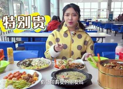 """校园特辑之四川传媒,吃到""""手滑""""的最贵食堂!再贵也要豪气加餐!#大胃王朵一##吃秀##美食一朵朵#"""