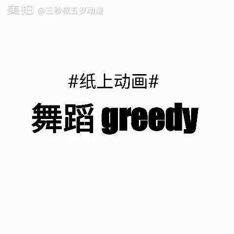 【三秒叔五岁动漫美拍】舞蹈Greedy #greedy##舞蹈##纸上...