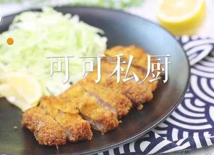 #美食#日式炸猪排:鲜香酥脆,口感更是一流!