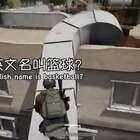英语八级对话~#节操吧#更多精彩请关注新浪微博: http://weibo.com/p/1005055658711731