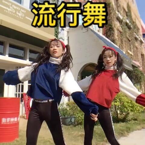 【⭐a大a小⭐美拍】跟着流行来个流行舞😃😃那么老问...