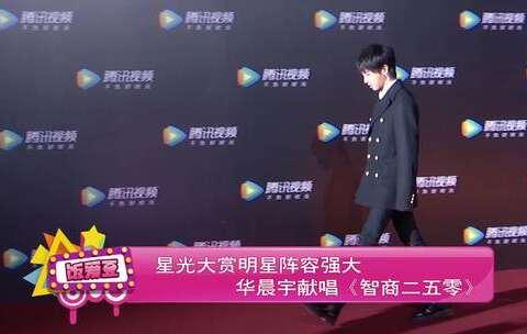 【饭爱豆娱乐美拍】星光大赏 华晨宇献唱《智商二五...
