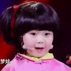 #宝宝##未来偶像##小山竹#四岁的时候就已经上春晚了,还cos了满大街都能看到的中国梦娃!正能量满满的,东北小奶音软萌软萌~小山竹就是梦娃本人了😀