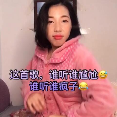 【雨拓💖💋美拍】#听到闽南语歌的反应#神经病啊😂...