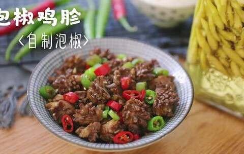 【蘑菇娘娘🍄美拍】【自制泡椒&泡椒鸡胗】还是入秋...