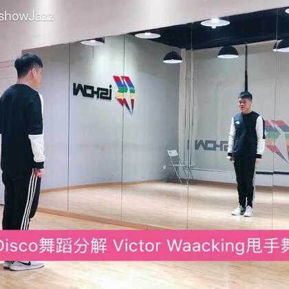 #舞蹈##waacking#之前发的复古disco舞蹈分解在这里更新啦!非常感谢大家的支持和喜欢。这首歌的音乐是Eat you up,有很多喜欢甩手舞但是不知道怎么入门的小伙伴们敬请留意我的美拍,会定期更新#Victor甩手舞#系列☺@美拍小助手 @南京IshowJazzDance