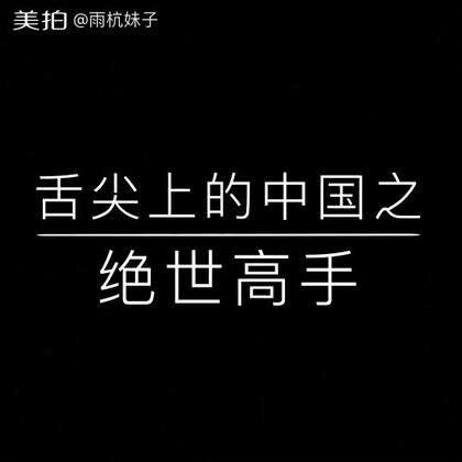 舌尖上的中国之——绝世高手#搞笑##雨杭妹子##吃秀#