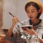 最近集中播放的探店新节目#颖涵北京美食寻记#一共五集,连起来就是一整天哦!从早到晚开了挂的逛吃一天,第四回:晚餐。晚餐咱们就来听着京韵大鼓吃着老北京的铜锅涮肉吧~#美食##吃秀#