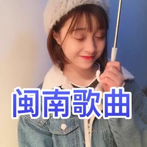 【🍒MENGYAO美拍】#听到闽南语歌的反应##精选##搞...