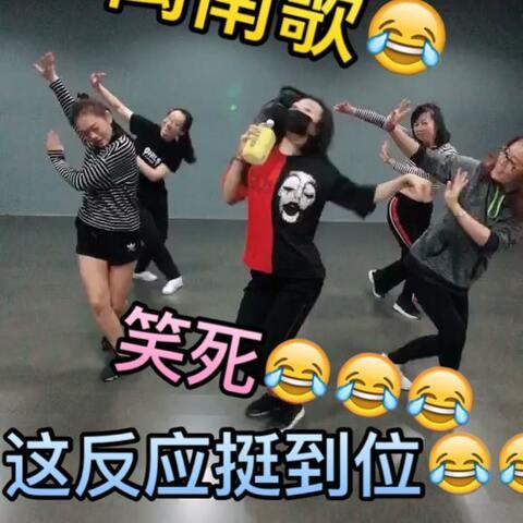 【淄博SNS爵士舞工作室美拍】#听到闽南语歌的反应#@美拍小助...