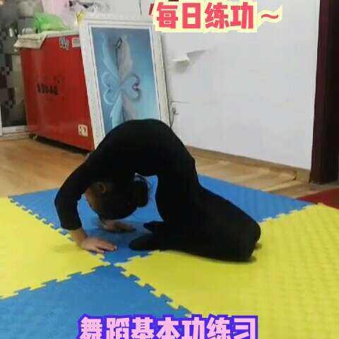 【爱跳舞⭐的然然美拍】#舞蹈#舞蹈基本功练习#每日练功#...