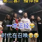 笑死了#第二套小学生广播体操#@雪莲花😌💤🎱 @🙏图丹卓玛💃💋 @美拍小助手 @幸运的龙猫 @七月✌👄🍚 #十万支创意舞##精选#